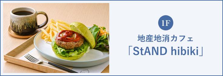 1階/地産地消カフェ 「StAND hibiki」