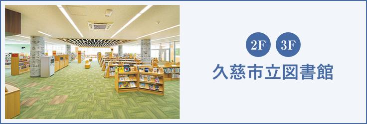 2階・3階/久慈市立図書館